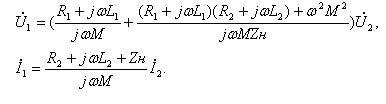 Последнее уравнение линейного трансформатора