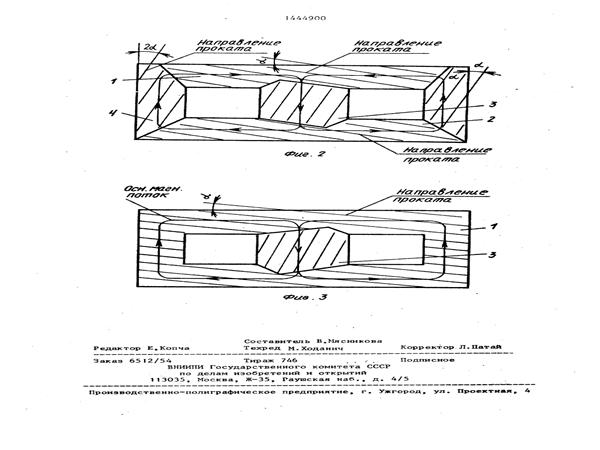 Шихтованные магнитопроводы
