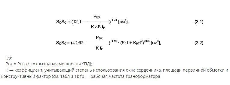 формула сердечника