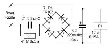 Схема простого конденсаторного (бестрансформаторного) блока питания с минимальным количеством радиоэлементов и напряжением 12 В мощностью 0,18 Вт