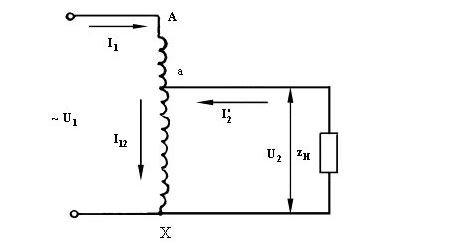 Схема автотрансформатора с фиксированным напряжением U2.