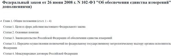 Федеральный закон от 26 июня 2008 г. N 102-ФЗ