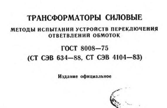 ГОСТ 8008-75