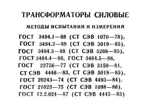 ГОСТ 3484.1—88
