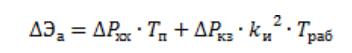 формула для трансформаторов
