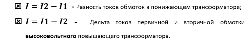 дельта трансформатора