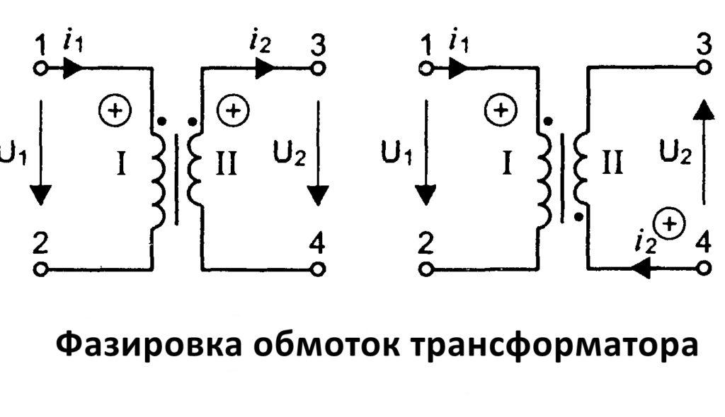 фазировка обмоток трансформаторов