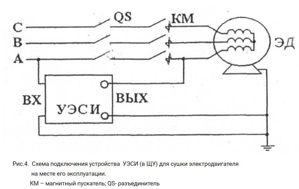 Схема подключения устройства  УЭСИ (в ЩУ) для сушки электродвигателя                                    на месте его эксплуатации